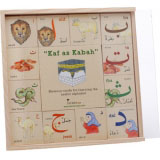Kaf as Kaabah Memory Game Arabic/English